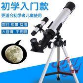 單筒望遠鏡入門者高倍學生天文望遠鏡專業高清尋星兒童成人深空觀星夜視眼鏡