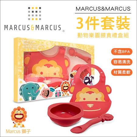 ✿蟲寶寶✿【 MARCUS 】柔軟、耐污,無毒不刺肌!動物樂餵食禮盒組- 獅子 3 件套組