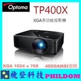 送HDMI線 OPTOMA 奧圖碼TP400X投影機 真實解析 1024x768(XGA) 4000流明 公司貨 TP400X 另有RS385S