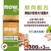 【SofyDOG】Now鮮肉無穀 小型老犬配方(300克3件優惠組)狗飼料 狗糧