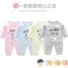 嬰兒連身衣爬行服長袖寶寶男女童睡衣春秋裝【淘嘟嘟】