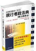 現行考銓法典(含公務員法) 2019國考.實務法律工具書(一品)