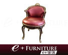 『 e+傢俱 』AC64 西維亞 Sylvia 新古典 高雅經典 化妝椅   腳椅   矮凳