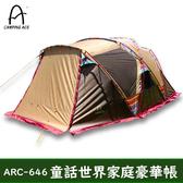 【露營專區】ARC-646童話世界家庭豪華帳 露營必備 家族旅行 家庭帳 戶外用品 野餐 帳篷