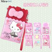 【DD】Sanrio三麗鷗KITTY 凱蒂貓 蝴蝶結 6吋直入手機袋 萬用包 收納 美樂蒂 KIKILALA 雙子星 票卡包
