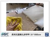 STC 長效抗菌氧化鋅膠帶 35X1000cm(門把 電梯按鈕 扶手 電燈開關 大門對講機 手機 桌面 櫃台 筆
