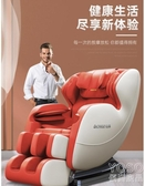 按摩椅 220V志高家用按摩椅全身豪華全自動太空艙小戶型多功能電動老人沙發X8 優尚良品YJT