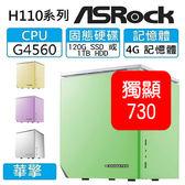 【分期0利率】「玩世不恭」:4560雙核、4G、120G SSD Or 1TB HDD、730獨顯