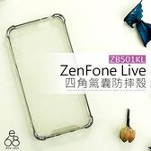 四角氣囊 ASUS ZenFone Live ZB501KL A007 手機殼 防摔 軟殼 壓克力 透明殼 保護殼