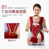 嬰兒背帶前抱式寶寶腰凳單四季通用多功能抱娃神器兒童小孩坐輕便     時尚教主