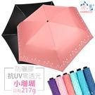 【雨之情】纖細正開彩布膠小珊瑚 6色 - 零透光/抗UV/晴雨傘/超輕巧