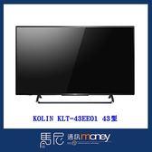(免運)歌林 KOLIN KLT-43EE01 43型 液晶電視+視訊盒/藍光護眼/送基本安裝/支援PVR錄影【馬尼】