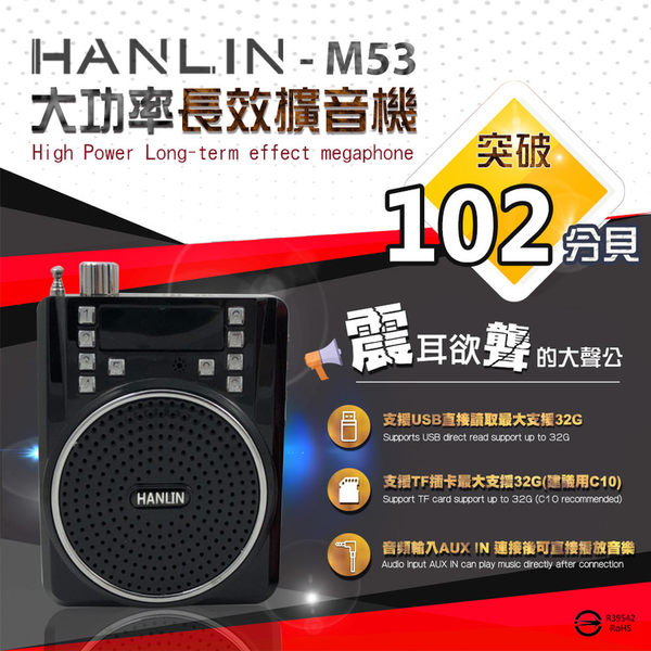 【風雅小舖】HANLIN-M53 大功率長效擴音機-插卡USB錄音FM多功能-教學/導遊/大聲公 (送頭戴麥克風)