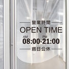 【ARDENNES】營業時間貼 / 開店...