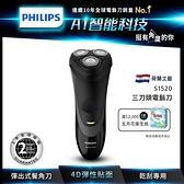 [好康特賣]飛利浦刀頭電鬍刀/刮鬍刀 S1520 荷蘭製 免運費