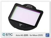 STC Astro NS 星景 內置型濾鏡架組 for Nikon Z 系列相機 Z5 Z6 Z7 Z6II Z7II (公司貨)