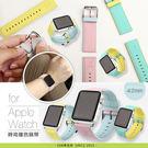 E68精品館 倍思 Apple Watch 42mm 錶帶 扣式智能錶帶馬卡龍時尚撞色 Iwatch 手錶帶 錶扣 腕帶 炫彩