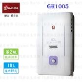 補助【PK 廚浴 館】高雄櫻花牌GH1005 屋外傳統熱水器☆10 公升節能熱水器 店面可