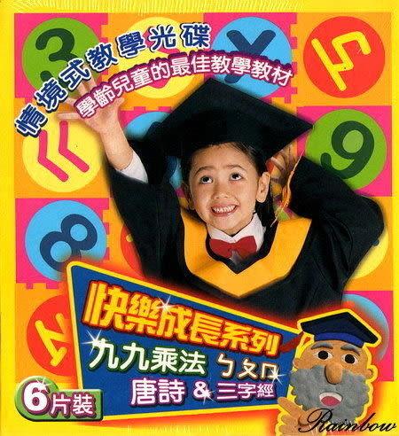 快樂成長系列VCD -九九乘法、ㄅㄆㄇ、唐詩