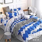 DOKOMO朵可•茉《愛戀條紋》100%MIT台製舒柔棉-雙人加大(6*6.2尺)四件式百貨專櫃精品薄被套床包組