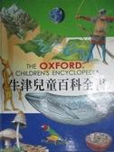 【書寶二手書T1/百科全書_YGX】牛津兒童百科全書_R.E. 阿蘭