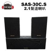 [福利品]  SAS-30C.S 2.1聲道喇叭  2.1聲道 喇叭 音響 被動式喇叭 被動式音響