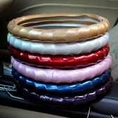 汽車方向盤套-可愛熒光波浪款四季通用女士時尚車把套夏季 提拉米蘇
