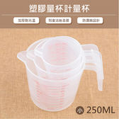 廚房用品 小塑膠量杯計量杯(250ml) 料理 烘培用品  刻度 加厚 計量器具 【KFS197】收納女王