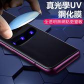 OPPO Find X 手機膜 鋼化膜 液態 全覆蓋 UV光學 高清 硬邊 全膠 防爆 透明 螢幕保護貼