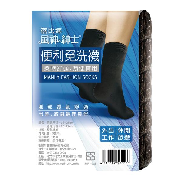 [風神紳士]免洗襪-休閒襪型/男女適用-黑色(5入)*12包