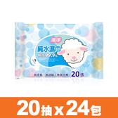 海淨 純水濕紙巾20抽x24包入