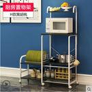 創意廚房置物架微波爐架子多層架多功能廚房收納架落地架 H款
