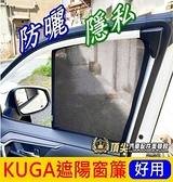 FORD福特 2代3代【KUGA遮陽窗簾-6窗】2013-2022年KUGA三代酷卡 崁入式紗網 防曬隔熱簾