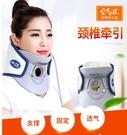 羅脈空氣波頸椎牽引器家用頸椎充氣牽引護頸大力度頸托 小山好物