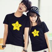 24 小時 出貨潮t 情侶裝純棉短T MIT  製黃色微笑星星【Y0036 】情侶t 文青可單買班服
