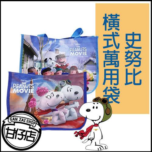 正版 Snoopy 史努比 橫式 橫袋 手提袋 史奴比 手提包 包包 補習袋 書包 甘仔店3C配件