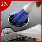 (特價出清)汽車多功能可水洗清潔刷 車刷 掃帚+畚箕 座椅刷 (2組入)【AE10366-2】99愛買小舖