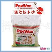 [現貨] PeeWee 必威 『 強效松木砂 』 3kg 【搭嘴購】