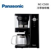 【新品上架+分期0利率】Panasonic 國際牌 NC-C500 5人份 冷萃專業咖啡機 咖啡/泡茶兩用 台灣公司貨