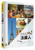 這就是法國人:從食衣住行育樂了解法式生活