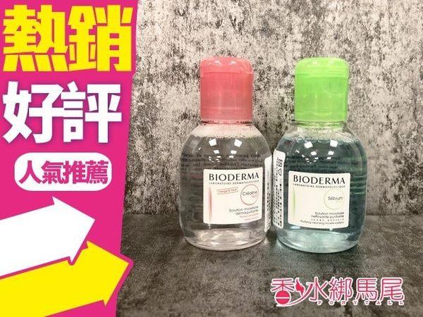 法國 BIODERMA 貝德瑪 新舒/新淨 高效潔膚水 100ML 隨身瓶 兩款供選◐香水綁馬尾◐