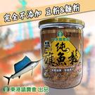 東港鎮農會-100%純旗魚鬆150g