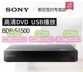 【3C】正品 Sony/索尼 BDP-S1500藍光DVD機 高清evd影碟機家