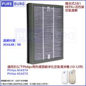 適用Philips飛利浦 AC4374 AC4373頂級空氣清淨機複合式2合1活性碳HEPA替換濾網濾心