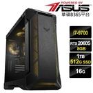 【華碩平台】i7 八核{軍規戰手}RTX2060獨顯電玩機(i7-9700/16G/1TB/512G SSD/RTX2060S-8G)