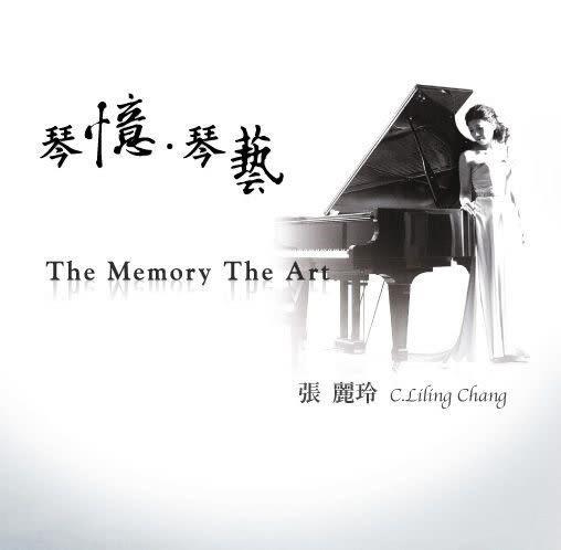 張麗玲 琴憶?琴藝 CD(購潮8)