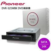 【免運費】Pioneer 先鋒牌 DVR-S21W 黑色內接式 DVD 燒錄機 SATA介面 / DVR-S21WBK