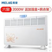 美菱取暖器對流電暖器暖氣機暖風機浴室家用節能省電熱風機烤火爐 220vigo街頭潮人