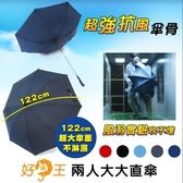【好傘王】自動直傘系_兩人大大直傘(五色)(超輕量、吹不壞、口碑讚)