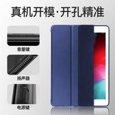 閃魔 iPad保護套2019新款mini5蘋果air2/3全包pro10【快速出貨】